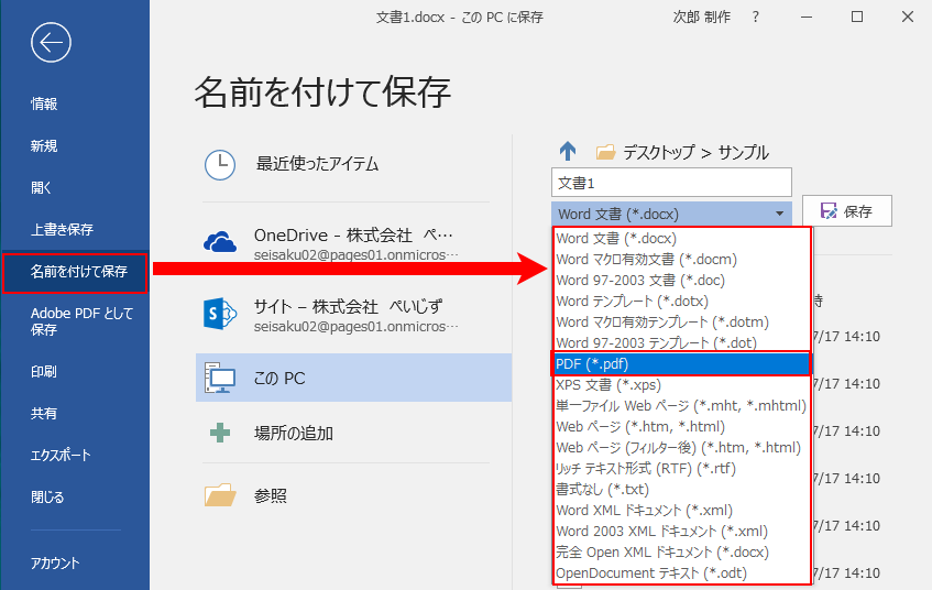 word pdf 変換 図 消える